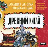 Большая детская энциклопедия. Древний Китай