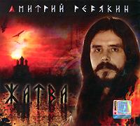 К изданию прилагается 28-страничный оригинально оформленный буклет с текстами песен и дополнительной информацией на русском языке.