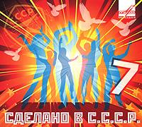 Zakazat.ru Сделано в СССР 7