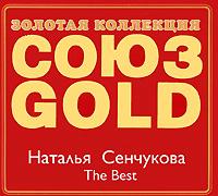 Zakazat.ru: Союз Gold. Наталья Сенчукова. The Best