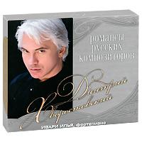 Дмитрий Хворостовский. Романсы русских композиторов (3 CD) 2008 3 Audio CD