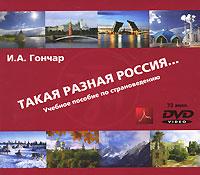 "Такая разная Россия... ЗАО ""Златоуст"""