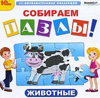 Zakazat.ru: Собираем пазлы! Животные