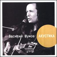 Василий Шумов. Акустика