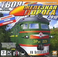 Твоя железная дорога 2010