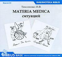 Zakazat.ru Materia Medica ситуаций. Версия 2.0