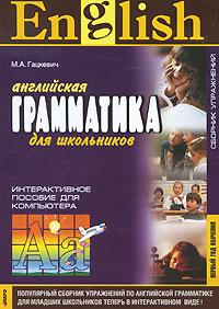Английская грамматика для школьников. Первый год обучения