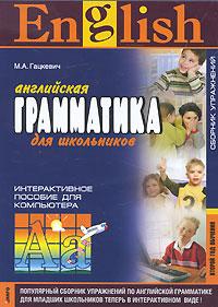 Английская грамматика для школьников. Второй год обучения