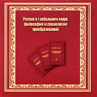 Россия в глобальном мире: философия и социология преобразований Новый Диск