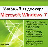 ����� ���� / TeachVideo ������� ���������. Microsoft Windows 7