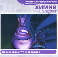 Химия в школе. Производные углеводородов
