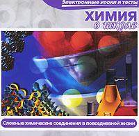 Химия в школе. Сложные химические соединения в повседневной жизни
