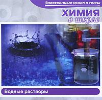 Химия в школе. Водные растворы Новый Диск / YDP Interactive Publishing