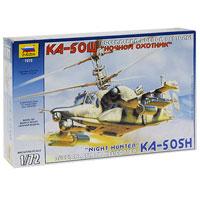 Сборная модель Вертолет Ка-50Ш Ночной охотник7272Сборная модель Вертолет Ка-50Ш Ночной охотник привлечет внимание не только ребенка, но и взрослого и позволит своими руками создать уменьшенную копию известного вертолета. Ударный вертолет Ка-50Ш Ночной охотник представляет собой модернизированный Ка-50 Черная акула, переоборудованный для действий ночью. Вертолет оснащен тепловизионной прицельной системой Самшит-50Т, которая обеспечивает поиск, обнаружение и сопровождение целей по тепловизионному каналу и поражение их управляемыми ракетами с лазерными головками самонаведения. По совокупности боевых качеств Ка-50Ш является одним из лучших ударных вертолетов мира.