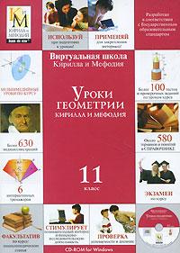 Уроки геометрии Кирилла и Мефодия. 11 класс