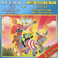 Крылатые качели / Бременские музыканты (CD + DVD) 2010 Audio CD