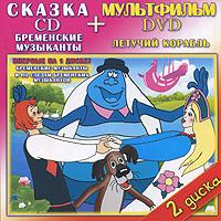 Бременские музыканты / Летучий корабль (CD + DVD)