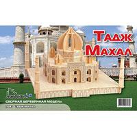 Сборная деревянная модель Тадж МахалП087Сборная деревянная модель Тадж Махал позволит Вам и Вашему ребенку собрать объемную деревянную конструкцию в виде одной из жемчужин мировой архитектуры - Тадж Махал. Модель для сборки развивает мелкую моторику, ителлектуальные способности, воображение и конструктивное мышление, тренирует терпение и усидчивость.