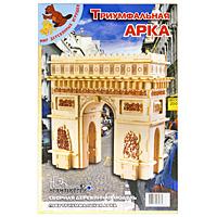 Сборная деревянная модель Триумфальная АркаП083Сборная деревянная модель Триумфальная Арка позволит Вам и Вашему ребенку собрать объемную деревянную конструкцию в виде знаменитого архитектурного сооружения - Триумфальной Арки. Модель для сборки развивает мелкую моторику, ителлектуальные способности, воображение и конструктивное мышление, тренирует терпение и усидчивость.