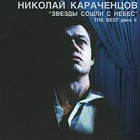 Zakazat.ru: Николай Караченцов. Звезды сошли с небес