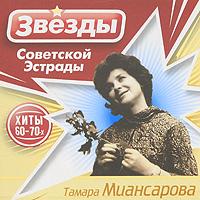 Звезды советской эстрады. Тамара Миансарова