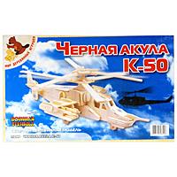 Сборная деревянная модель Черная акула К-50П099Сборная деревянная модель Черная акула К-50 позволит Вам и Вашему ребенку собрать объемную деревянную конструкцию в виде военного вертолета К-50. Модель для сборки развивает мелкую моторику, ителлектуальные способности, воображение и конструктивное мышление, тренирует терпение и усидчивость.