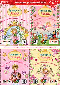 Коллекция развлечений №37: Принцесса Лилифи. Часть 3