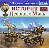 Академия школьника: История Древнего Мира. 5-6 класс