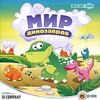 Хочу все знать. Мир динозавров