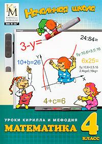 Уроки Кирилла и Мефодия. Математика. 4 класс