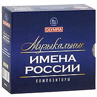 Zakazat.ru Музыкальные имена России. Композиторы (3 CD)