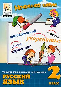 Начальная школа: Русский язык. 2 класс