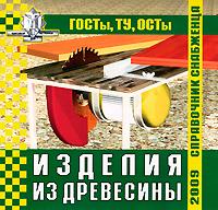 Справочник снабженца № 92. Изделия из древесины