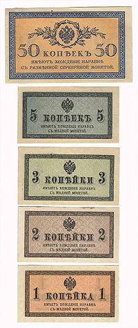 Комплект из 5 купюр. Россия, начало ХХ века40746Комплект из 5купюр. Россия, начало ХХ века. Комплект составили купюры: 1. 50 копеек Размер 6 х 10 см. Сохранность хорошая. 2. 5 копеек Размер 4,5 х 8 см. Сохранность хорошая. 3. 3 копейки Размер 4,5 х 8 см. Сохранность хорошая. 4. 2 копейки Размер 4,3 х 8 см. Сохранность хорошая. 5. 1 копейка Размер 4,5 х 8 см. Сохранность хорошая.