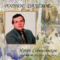 Игорь Седельников. Родное далекое