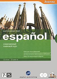 Акелла / Digital Publishing Espanol. Разговорный курс