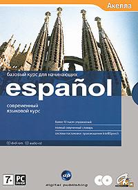 Espanol. Базовый курс для начинающих