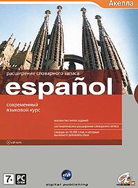 Espanol. Расширение словарного запаса