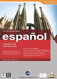 Espanol. Испанский языкВы хотите выучить испанский язык, но не можете ходить на курсы или заниматься с преподавателем? Тогда эта программа специально для вас. Она была создана европейским лидером в области интерактивного обучения иностранным языкам. Здесь вы найдете все необходимые материалы для начинающих или продолжающих изучать язык, а также универсальную систему лексического тренинга. Выучить испанский теперь легко! Особенности программы: Более 20 тысяч упражнений на произношение без акцента, расширение словарного запаса, понимание читаемого текста, а также на знание грамматики. Система постановки произношения IntelliSpeech позволит вам добиться идеального произношения. Персональная система планирования учебного процесса: вы сможете сами составить курс обучения с учетом ваших целей, имеющегося времени и уровня подготовки. Наглядный грамматический справочник. Словарь с более чем 10 тысячами слов и встроенной функцией повторения. Внимание! ...