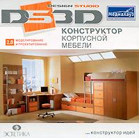 DS 3D Конструктор корпусной мебели 2.0