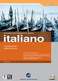 Italiano: Расширение словарного запаса