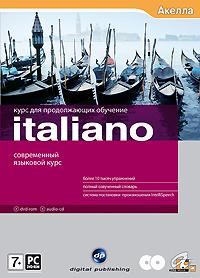 Italiano: Языковой курс 2