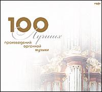Zakazat.ru 100 лучших произведений органной музыки (mp3)
