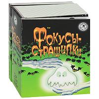 Набор для творчества Фокусы-страшилки9785989710867В наборе Фокусы-страшилки содержится все необходимое, чтобы устроить леденящее душу магическое представление! Набор состоит из 48-страничной книги с цветными иллюстрациями, которая подробно расскажет, как сделать 14 эффектных фокусов, платка-привидения, 3 страшных глаз, 3 маленьких шариков, 6 карточек с привидениями, головы гоблина и маленького меча. Узнай все тонкости и устрой самое страшное и таинственное представление!