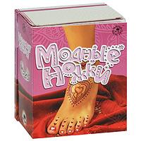Набор для творчества Модные ножки9785989710959Хочешь иметь самые модные ножки во всем городе? Тогда набор для творчества Модные ножки для тебя! Набор состоит из 48-страничной книги с цветными иллюстрациями, которая расскажет об основах педикюра и дизайна, лака для ногтей, разделителя для пальцев, карандаша для тату, впереводных тату, страз и колечка. Преврати свои ножки в произведение искусства!