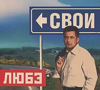 Диск упакован в DigiPack и вложен в картонную коробку. Издание содержит раскладку с текстами песен на русском языке.