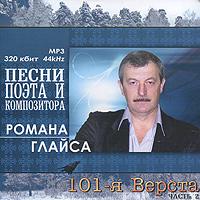 Песни поэта и композитора Романа Глайса. 101-я Верста. Часть 2