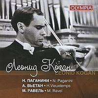 Леонид Коган. Паганини / Вьетан / Равель