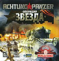 Achtung Panzer. Операция