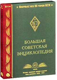 Большая Советская Энциклопедия. 65 томов